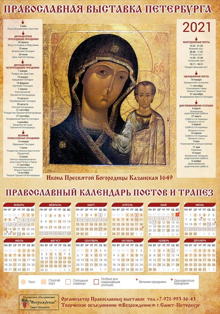 Календарь на 2021 год `Православные посты и праздники` title=