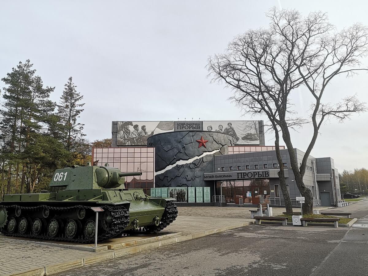 Музей-панорама `Прорыв`