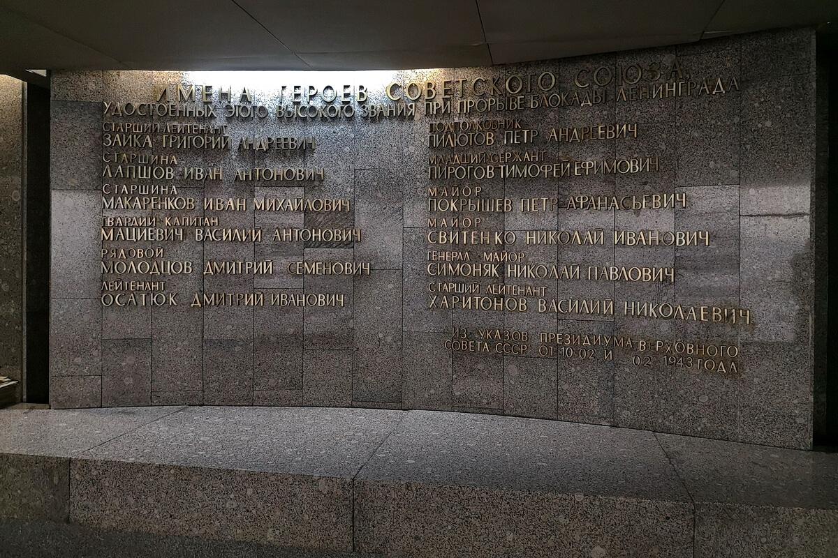 Мемориальная доска с именами Героев Советского Союза