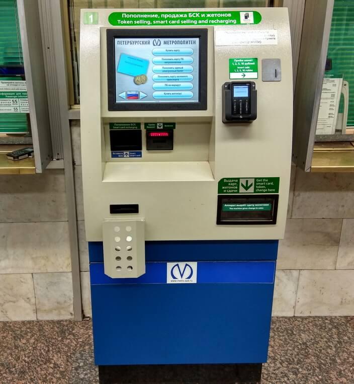Автомат в метро по продаже билетов/жетонов и пополнению баланса карт