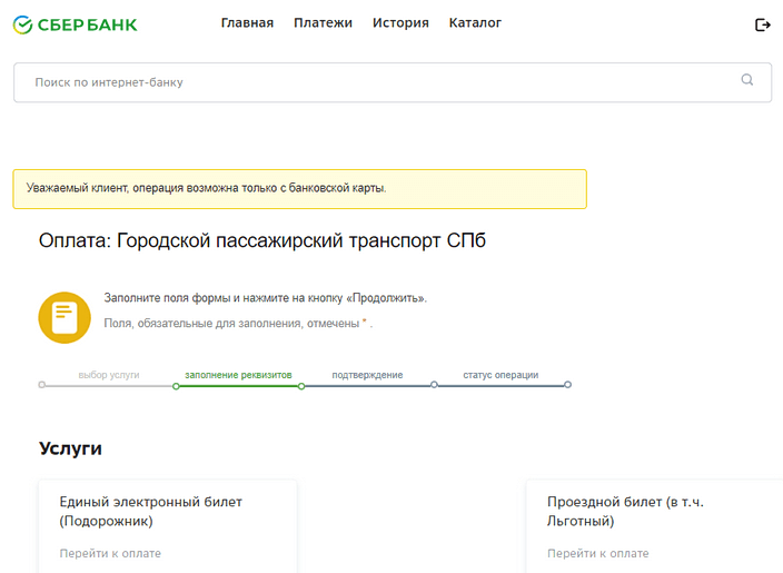 Кладем деньги через `Сбербанк онлайн` title=