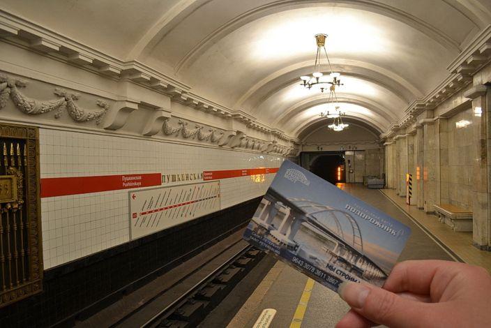 Карта` Подорожник` в метро СПб