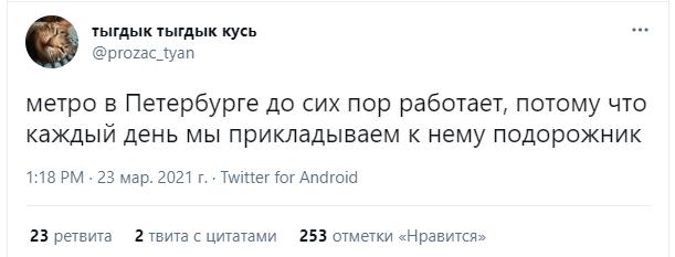 Еще одна шутка про Подорожник из Твиттера