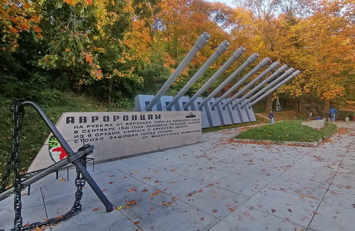 Мемориал, посвященный авроровцам