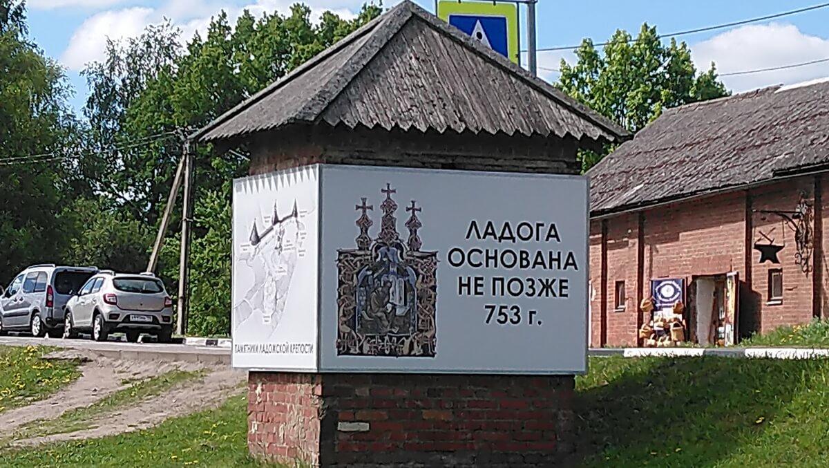 Старая Ладога - первая столица древнерусского государства