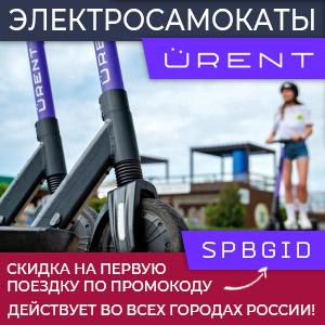 Самокаты Urent - промокод