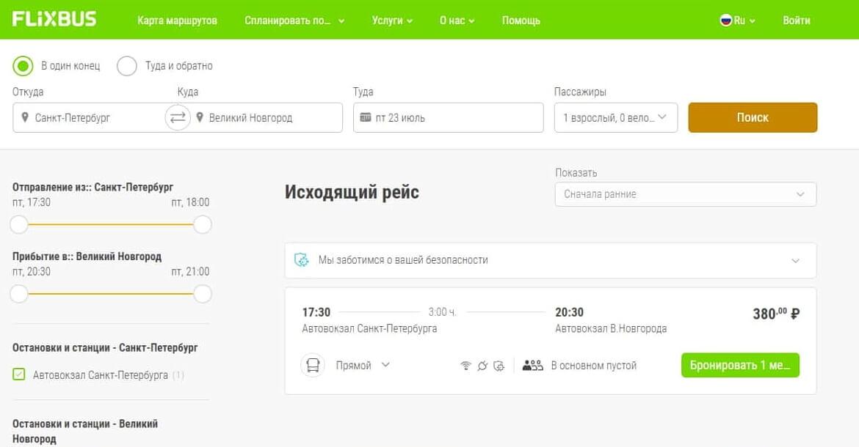 Скриншот заказа билета FlixBus