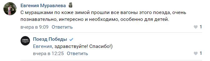 Отзывы Поезд Победы