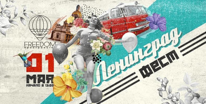 Первый стильный фестиваль «Ленинград фест» пройдет 1 мая