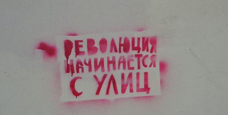 Революция начинается с улиц