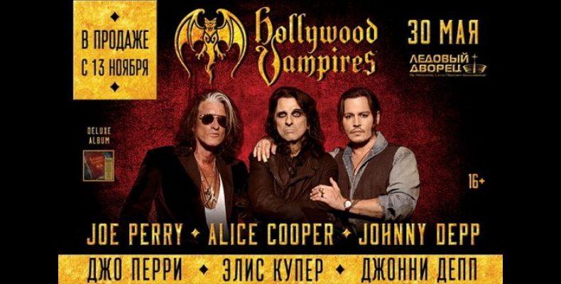 Hollywood Vampires даст первый концерт в России 30 мая в Ледовом Дворце