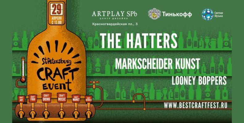 Фестиваль крафтового пива St. Petersburg Craft Event пройдет 29 апреля