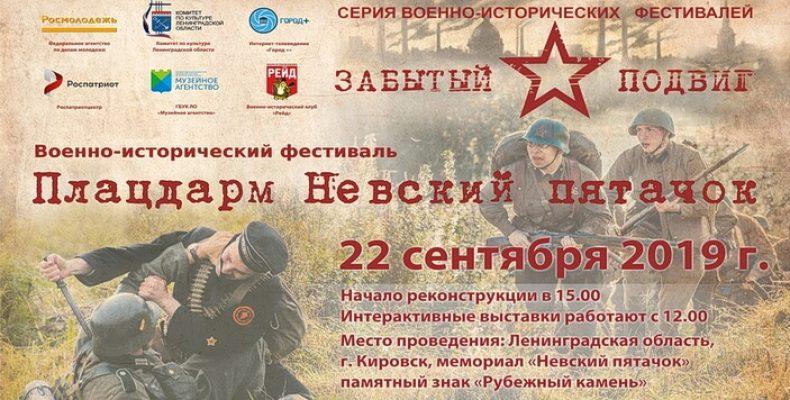 Военно-исторический фестиваль на Невском пятачке 22 сентября