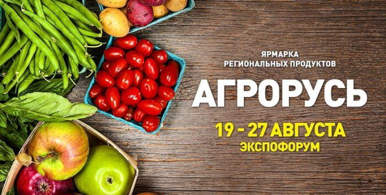 Ярмарка «Агрорусь» открылась в Экспофоруме