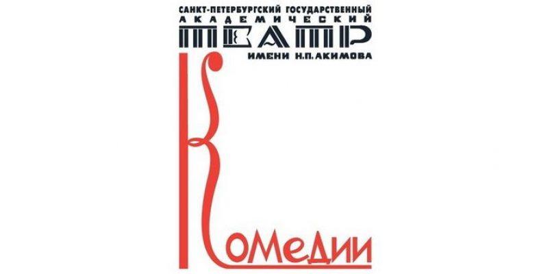 Театр Комедии им. Акимова 8 июля продает билеты по 500 рублей