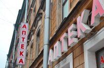 Дешевые и дорогие аптеки Петербурга
