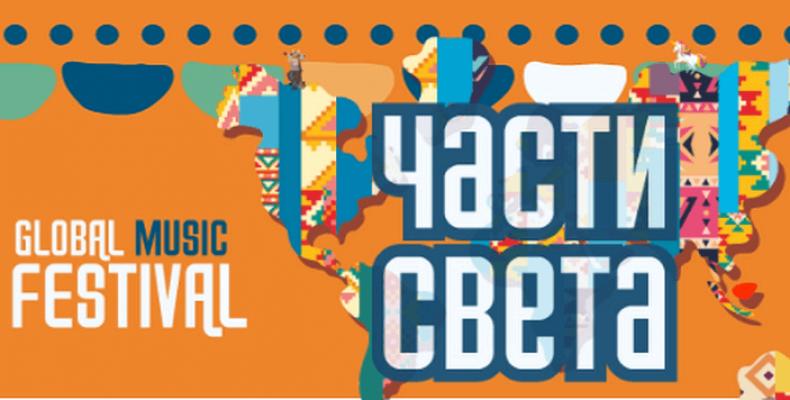 Музыкальный фестиваль «Части света» в Юсуповском саду 12 сентября