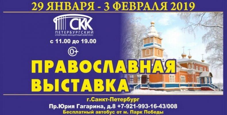 Форум «Вера, традиция, духовность» пройдет в Петербурге 29 января – 3 февраля