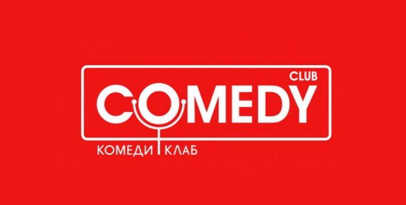 Вечеринка Comedy Club пройдет 7 апреля на борту фрегата «Благодать»