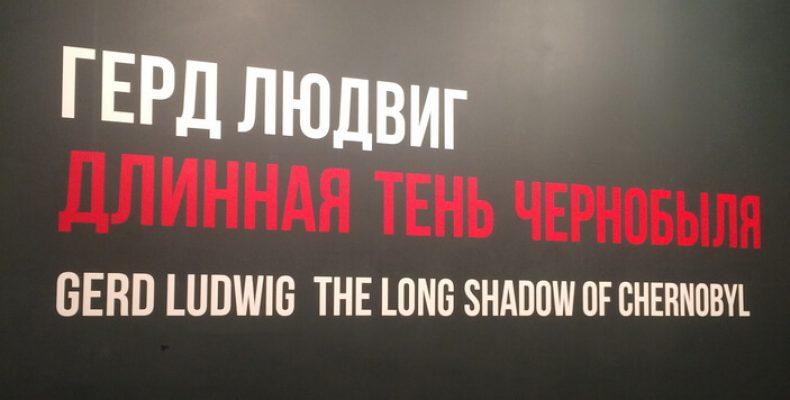 Выставка Герда Людвига «Длинная тень Чернобыля» до 22 сентября