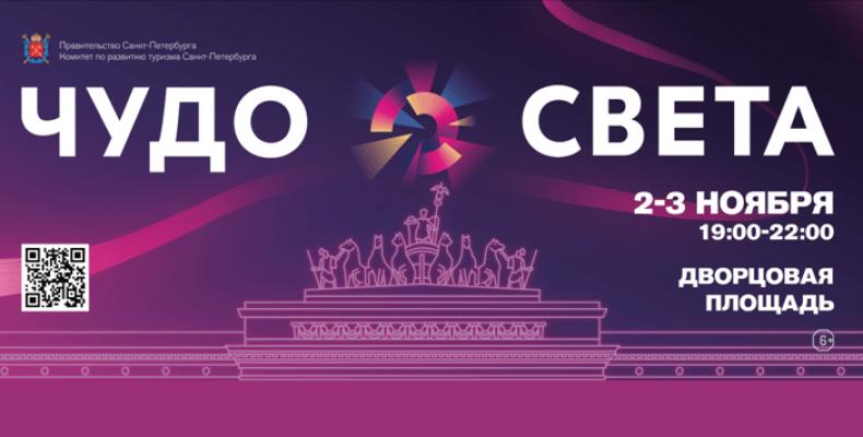 Фестиваль «Чудо света» в формате видеоигры от первого лица на Дворцовой площади 2 и 3 ноября