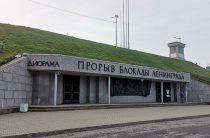 Музей-заповедник «Прорыв блокады Ленинграда». Диорама