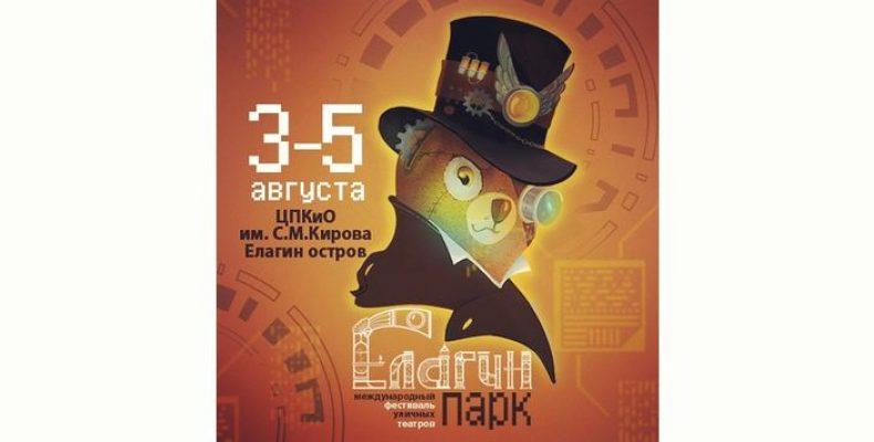 VIII Международный фестиваль уличных театров «Елагин парк» пройдет с 3 по 5 августа