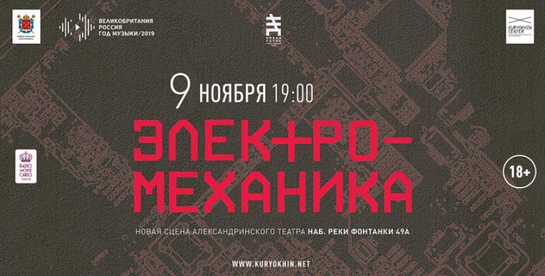 XIV музыкальный фестиваль «Электро-Механика» пройдет в Александринском театре с 9 на 10 ноября