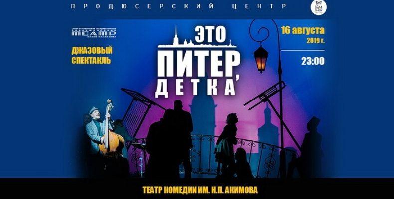 Комедию «Это Питер, детка!» покажут в театре Акимова ночью 16 августа