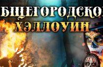 Общегородской Хэллоуин в парке им. Бабушкина с 30 октября по 1 ноября