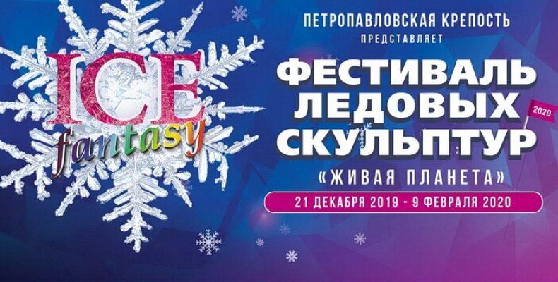 Фестиваль ледовых скульптур в Петропавловской крепости с 21 декабря 2019 по 9 февраля 2020