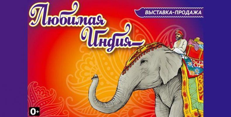 Встречайте выставку «Любимая Индия» с 28 декабря по 13 января в Ленэкспо
