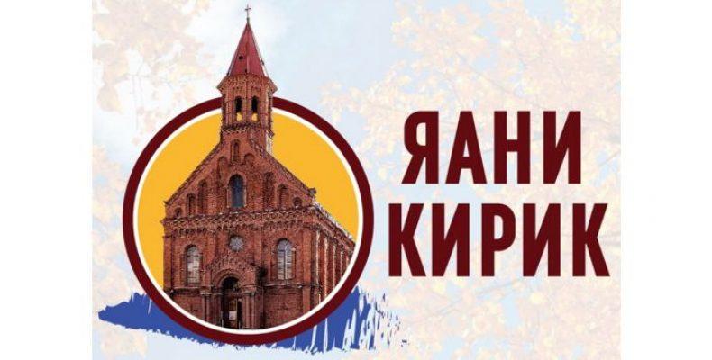 Концерты «Дирижер — Дед Мороз: Вивальди, Штраус, Битлз, АББА» в Яани Кирик с 30 декабря по 3 января