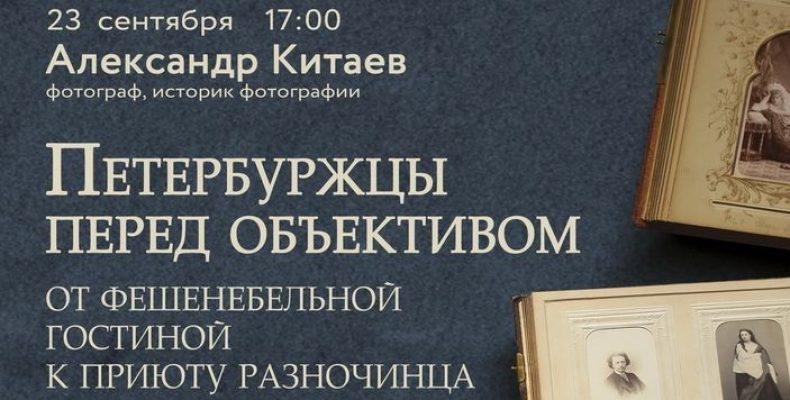 В Музее актеров Самойловых расскажут о роли фотографии в жизни петербуржцев XIX века