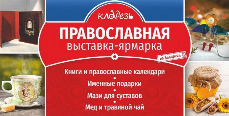 Православная выставка-ярмарка «Кладезь» проходит на Елагином острове с 3 по 20 июля