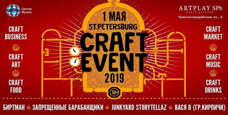 Пивной фестиваль St. Petersburg Craft Event нальёт 1 мая