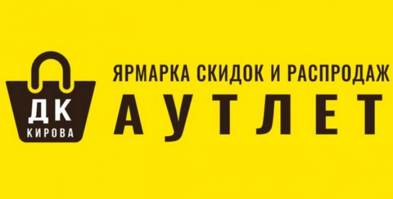 Ярмарка скидок и распродаж АУТЛЕТ с 24 по 27 сентября в ДК им. Кирова