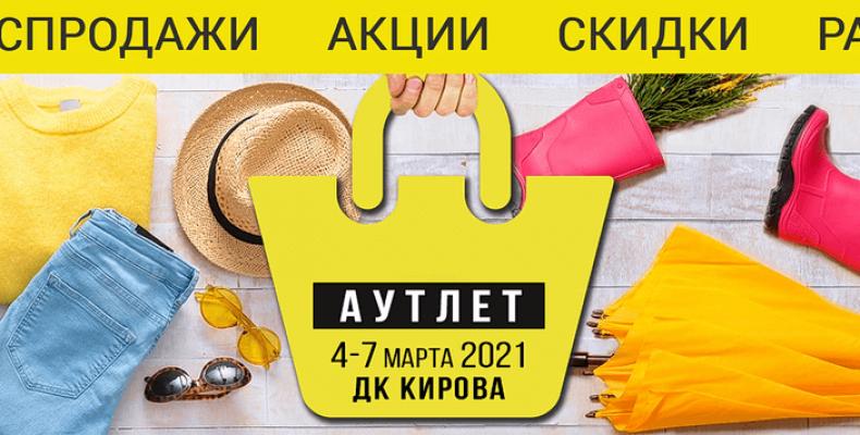 Международная выставка-продажа «АУТЛЕТ» в ДК им. Кирова с 4 по 7 марта