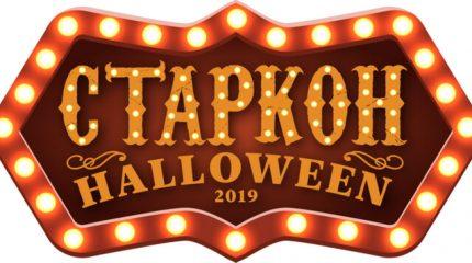 Фестиваль «Старкон: Хэллоуин» пройдет 2 и 3 ноября в Ленэкспо