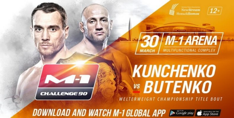 Международный турнир по смешанным единоборствам M-1 Challenge 90 пройдет 30 марта на M-1 Арене