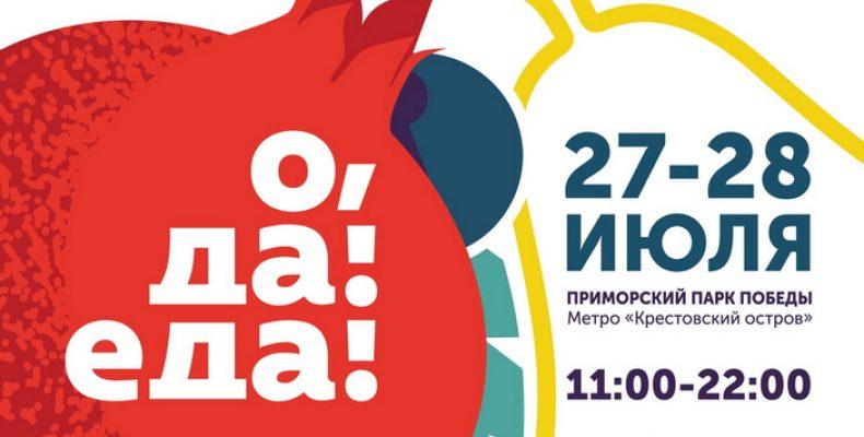 Гастрономический фестиваль «О, да! Еда!» пройдет на Крестовском острове 27 и 28 июля