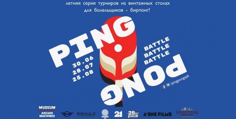 Пинг-понг Battle и спектакль «Топливо» в последний уикэнд июня в Музее советских игровых автоматов