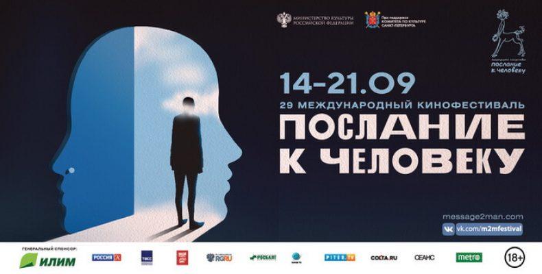 Кинофестиваль «Послание к человеку» пройдет 14 — 21 сентября