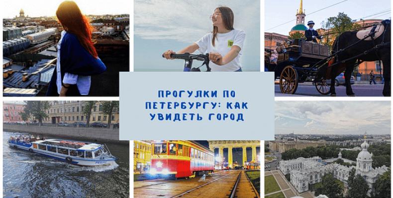 Прогулки по Петербургу: как увидеть город