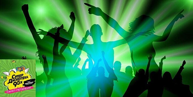 Супердискотека 90-х пройдет в Ледовом дворце 19 октября