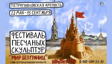Фестиваль песчаных скульптур в Петропавловской крепости до 15 сентября