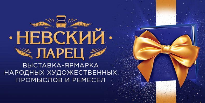 Выставка «Невский ларец» в «Экспофоруме» с 5 по 7 февраля