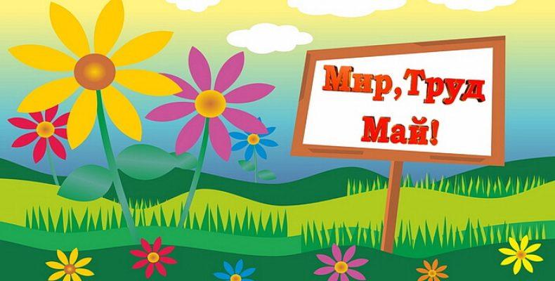 Куда сходить на длинные майские праздники в Петербурге с 1 по 12 мая