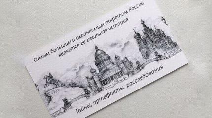 Автомобильная экскурсия «Альтернативная история Санкт-Петербурга»
