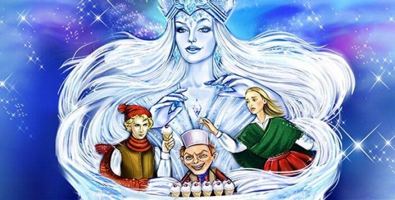 «Волшебное мороженое, или в поисках Снежной королевы» с 29 декабря по 6 января